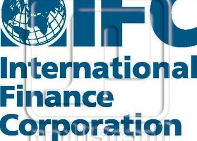 مؤسسة التمويل الدولية - صورة أرشيفية