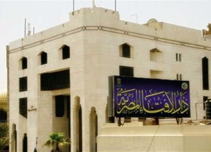 مرصد الإفتاء - صورة أرشيفية