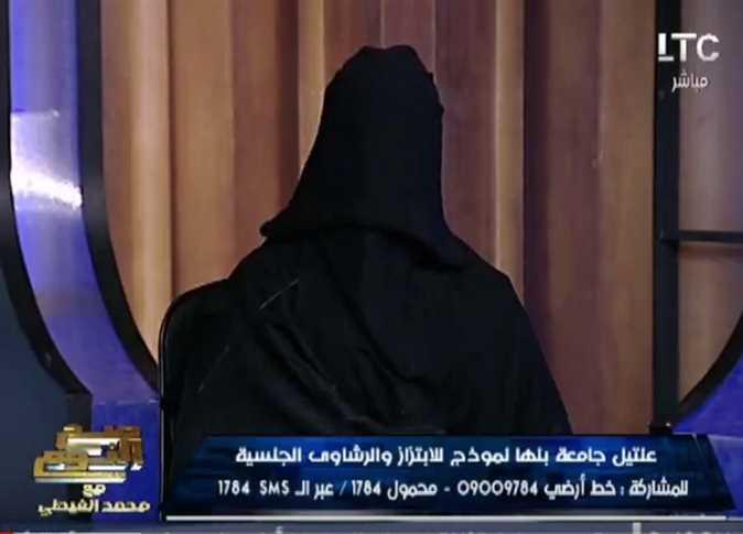السيدة العربية