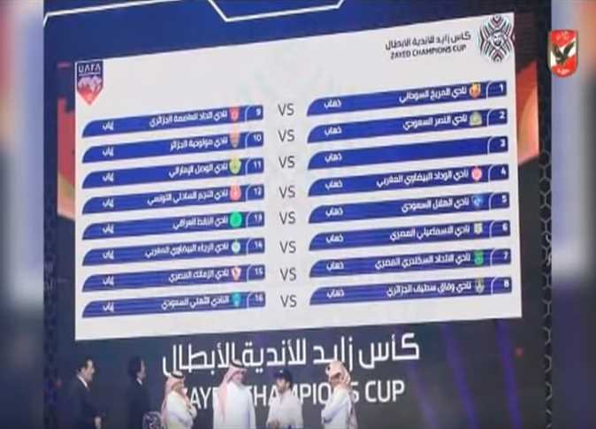 نتيجة قرعة دور الـ16 في البطولة العربية - 6 أكتوبر 2018 - صورة أرشيفية