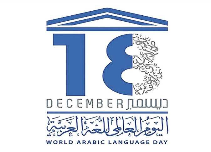 شعار اليوم العالمي للغة العربية