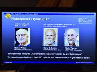 الإعلان عن فوز ثلاثة علماء أميركيين بجائزة نوبل للفيزياء لعام 2017