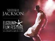 إعلان فيلم الشيخ جاكسون - صورة أرشيفية