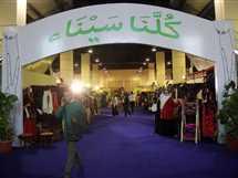 وأقامت وزارة التضامن الدورة الـ59 للمعرض  تحت شعار «كلنا سيناء»