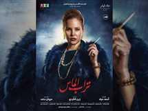 نشرت شيرين رضا صورتها عل بوستر فيلم تراب الماس المقرر عرضه الفترة المقبلة