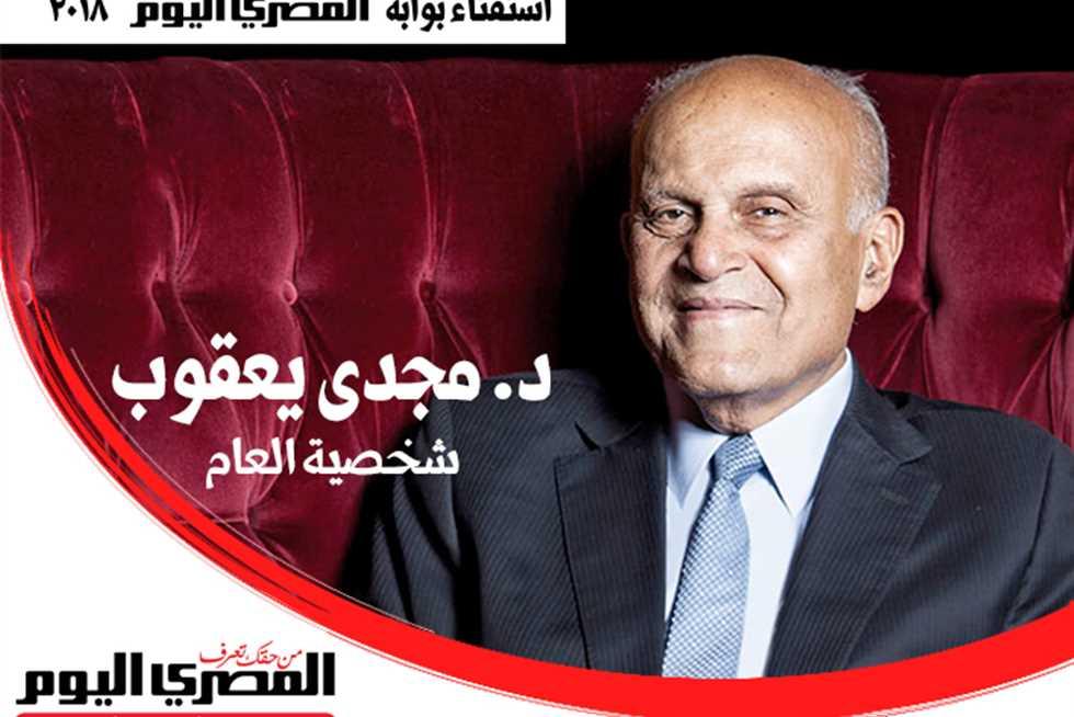 الدكتور مجدي يعقوب «شخصية العام» في استفتاء بوابة «المصري اليوم» (فيديو)